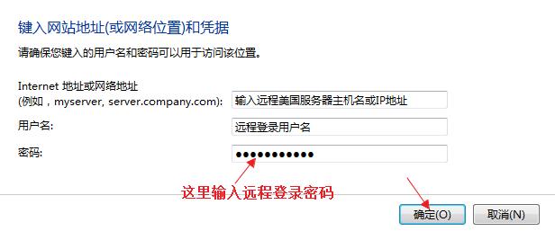 输入远程美国服务器登录用户名和密码