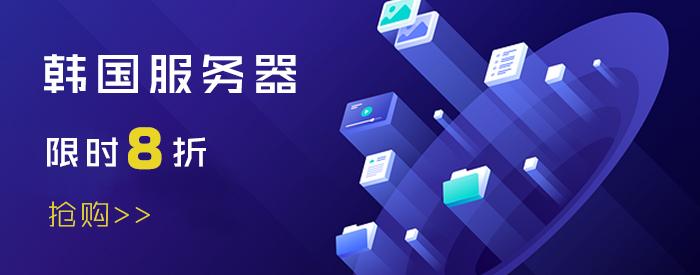 好消息,天下数据韩国服务器全部首月8折,续费同价