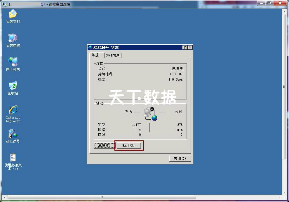 WINdows系统动态ADSL拨号VPS拨号操作说明