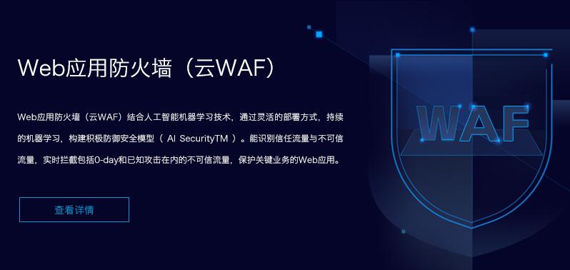 天下数据Web应用防火墙(云WAF)上线通知