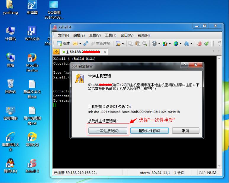 教您如何远程连接Linux系统vps动态拨号