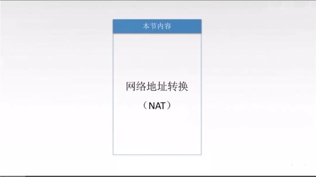 网络地址转换NAT
