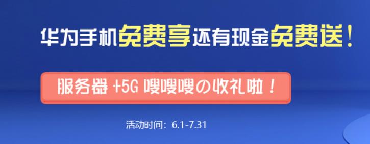 惊喜一夏:华为、荣耀手机免费享,大量现金限时免费送!速度抢!!!