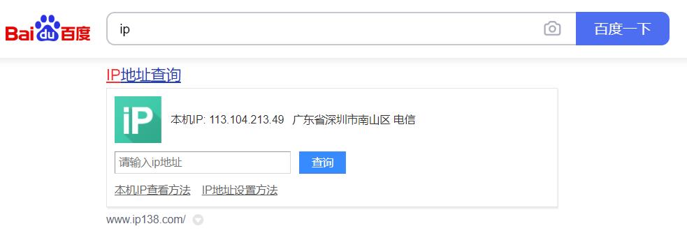 外网IP地址查询方法