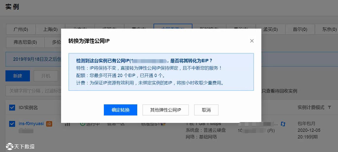腾讯云服务器免费更换ip教程方法(图文教程)