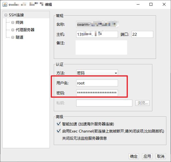 用finalshell通过ssh连接到服务器