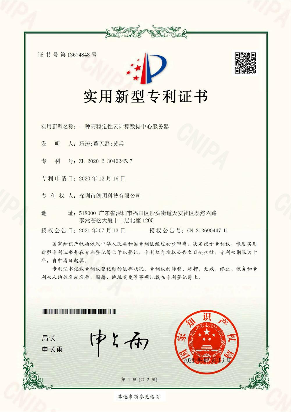 恭喜,公司荣获两项实用新型专利!