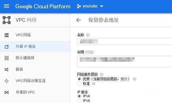 谷歌云服务器创建vps开放端口及防火墙规则设置方法